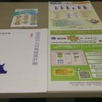 がん検診推進に関する研修会